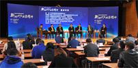 """""""中国企业与中国企业家""""论坛"""