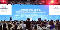 2018廊坊经洽会暨数字经济大会