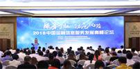 2018金融信息服务发展高峰论坛