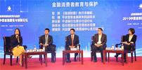 2019中国金融服务与创新论坛