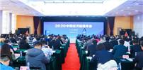 2020中国经济趋势年会