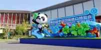 第三届黄金赌城娱乐国际进口博览会