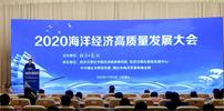 2020海洋经济高质量发展大会