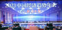 2021中国经济趋势年会