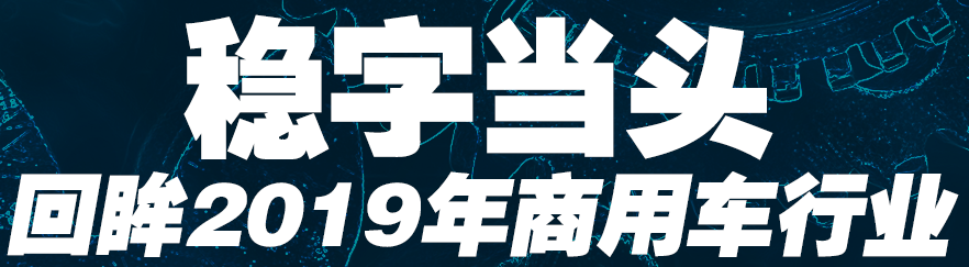 """""""稳""""字当头 回眸2019年商用车行业"""