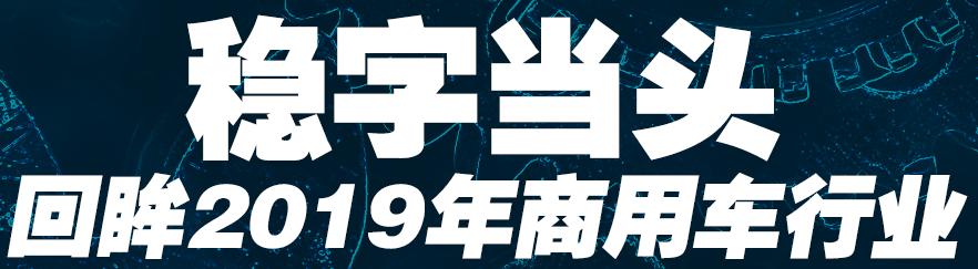 """�""字��(dang)�^ 回眸2019年(nian)商(shang)用�行�I"