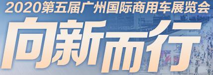 [专题]向新而行 第五届广州商用车展