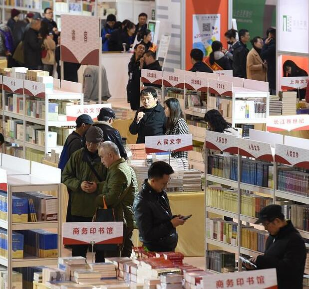 2018南京书展开幕