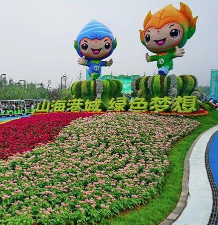 秦皇岛园林博览会