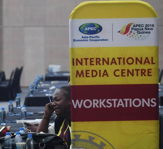 APEC国际媒体中心