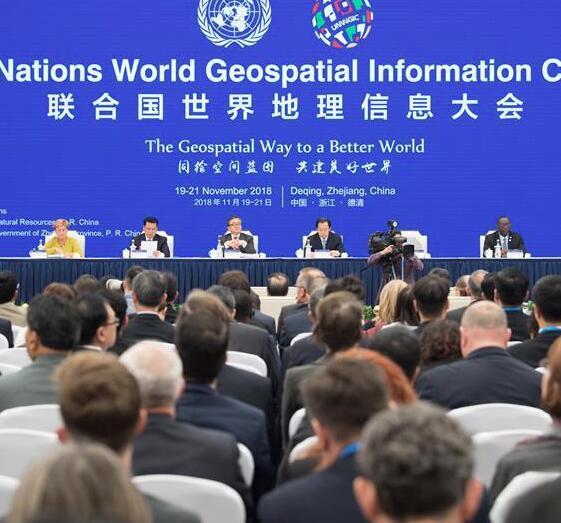 世界地理信息大会
