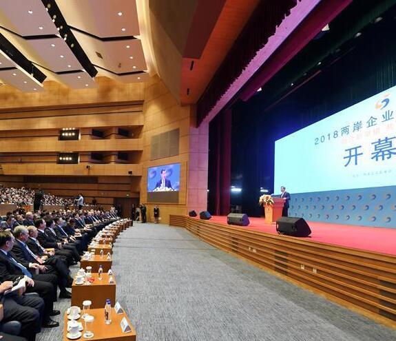 两岸企业家峰会