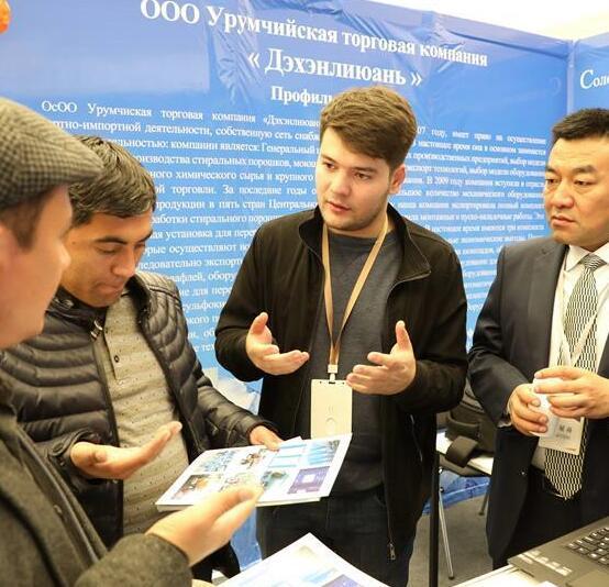 新疆商品展览会