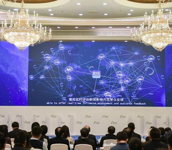 新兴媒体发展大会