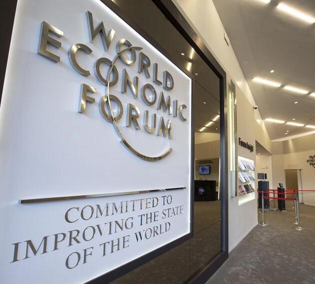 世界经济论坛年会