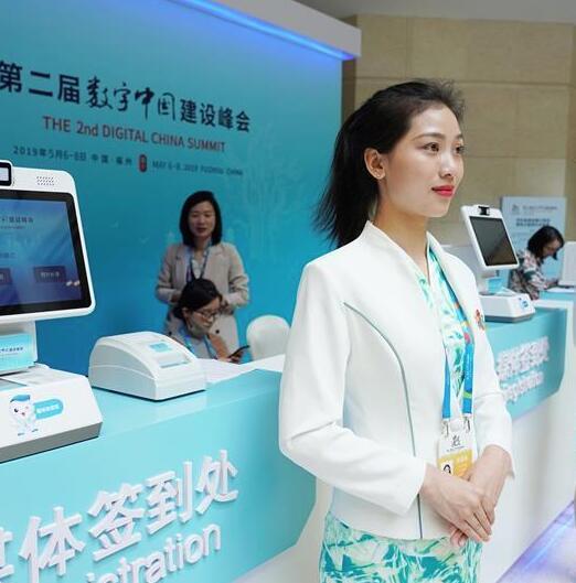 数字中国建设峰会