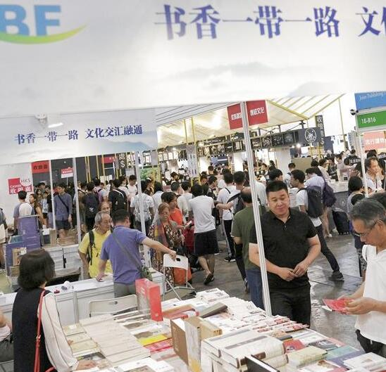 第三十届香港书展