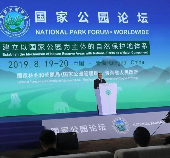 首届国家公园论坛