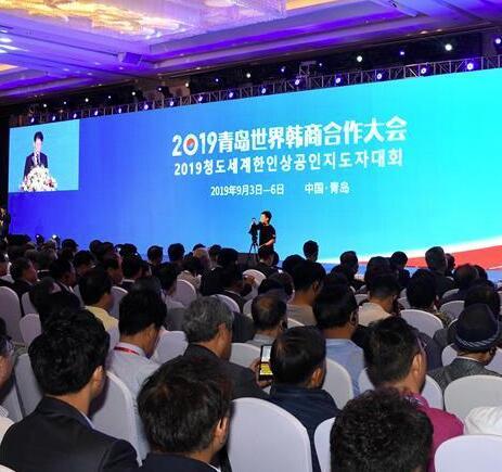 青岛世界韩商大会