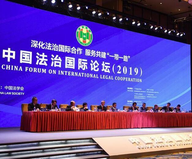 中国法治国际论坛