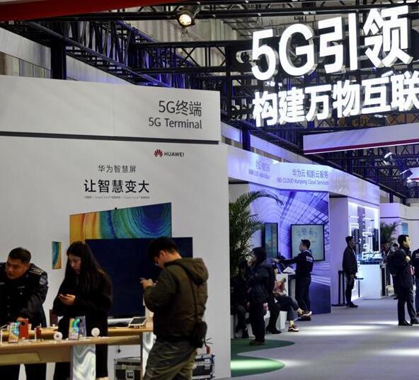 世界5G大会
