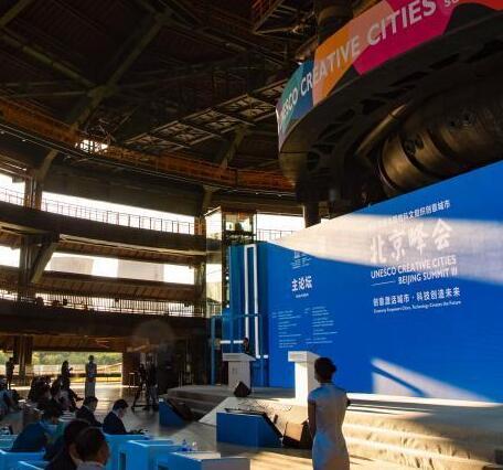 创意城市北京峰会