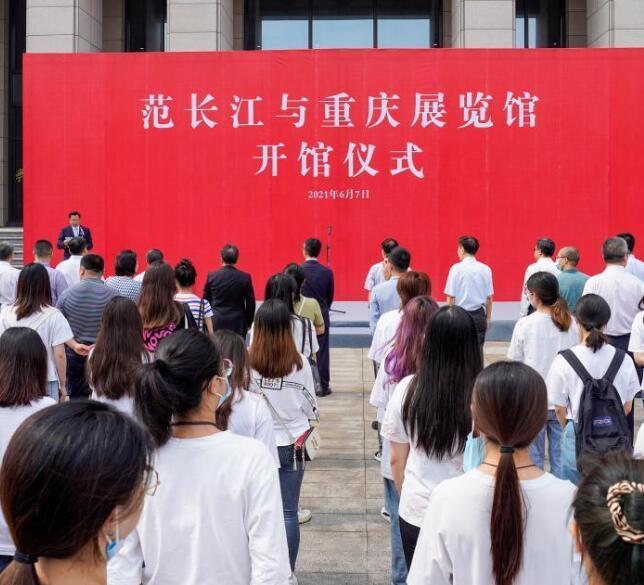 范长江与重庆