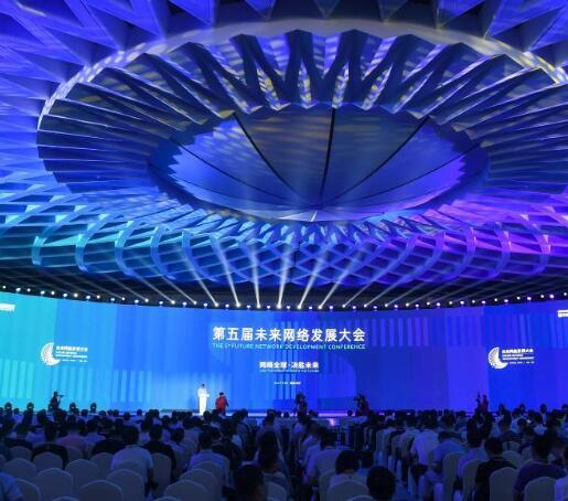 未来网络发展大会