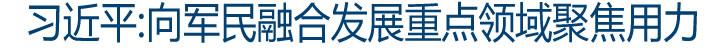 习近平:向军民融合发展重点领域聚焦用力