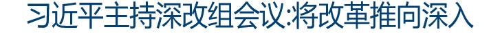 习近平主持深改组会议:将改革推向深入