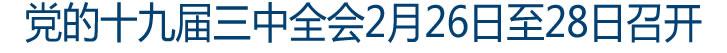 党的十九届三中全会2月26日至28日召开