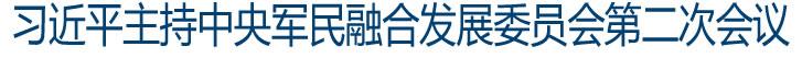 习近平主持中央军民融合发展委员会第二次会议