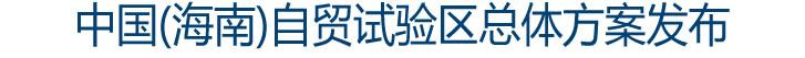 中国(海南)自贸试验区总体方案发布