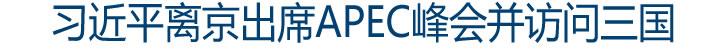 习近平离京出席APEC峰会并访问三国