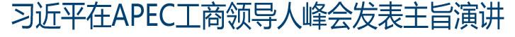 习近平出席APEC工商领导人峰会