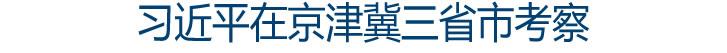 习近平在京津冀三省市考察