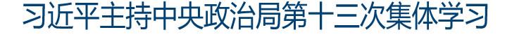 习近平主持中央政治局第十三次集体学习