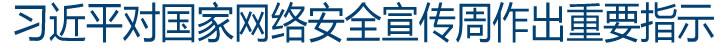 习近平对国家网络安全宣传周作出重要指示