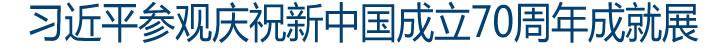 习近平参观庆祝新中国成立70周年成就展