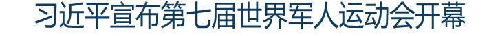 习近平宣布第七届世界军人运动会开幕