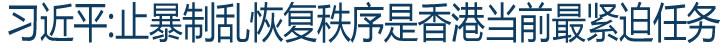习近平:止暴制乱恢复秩序是香港当前最紧迫任务