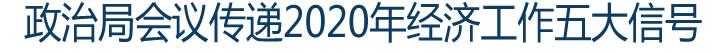 中央政治局会议传递2020年经济工作五大信号