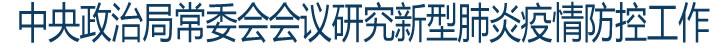 中央政治局常委会研究新型肺炎疫情防控工作