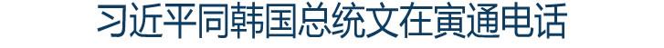 �近平同�n(han)���(zong)�y(tong)文在寅通��(hua)