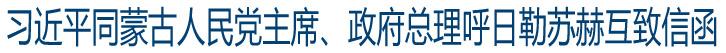习近平同蒙古人民党主席、政府总理呼日勒苏赫互致信函