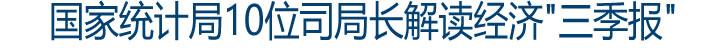 """��家�y�局10位司局�L撰文解�x2020年""""三季�蟆�"""