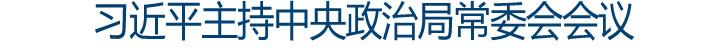 习近平主持中央政治局常委会会议