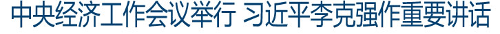 中央���工作���h在北京�e行 �近平李克��作重要�v�