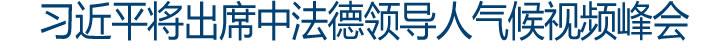 习近平将出席中法德领导人气候视频峰会