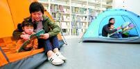 海淀图书馆撑起阅读小帐篷